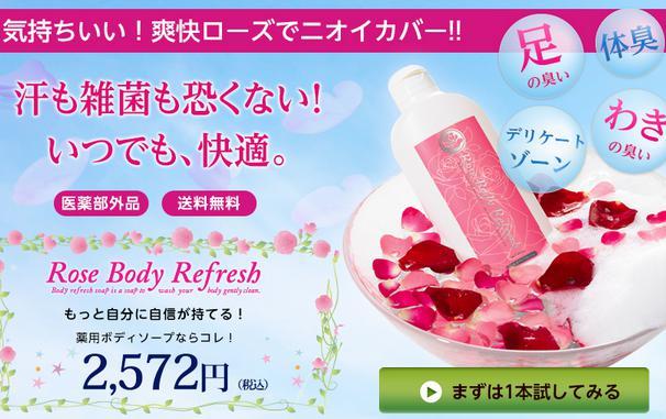 rosebody